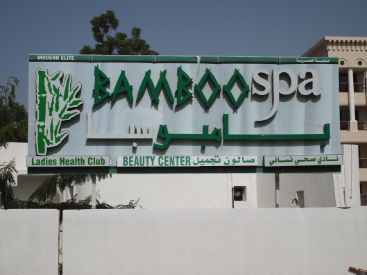 the fabulous Bamboo Spa at Medinat Sultan Qaboos