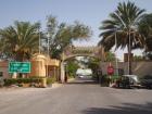 the entrance to the University of Nizwa, Oman