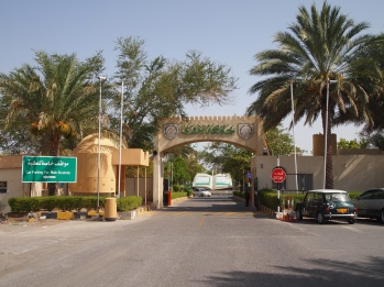 the entrance to the University of Nizwa, Oman